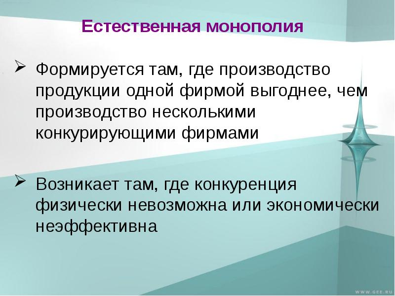 Егэ. экономика. тема 14. монополия и её виды  
