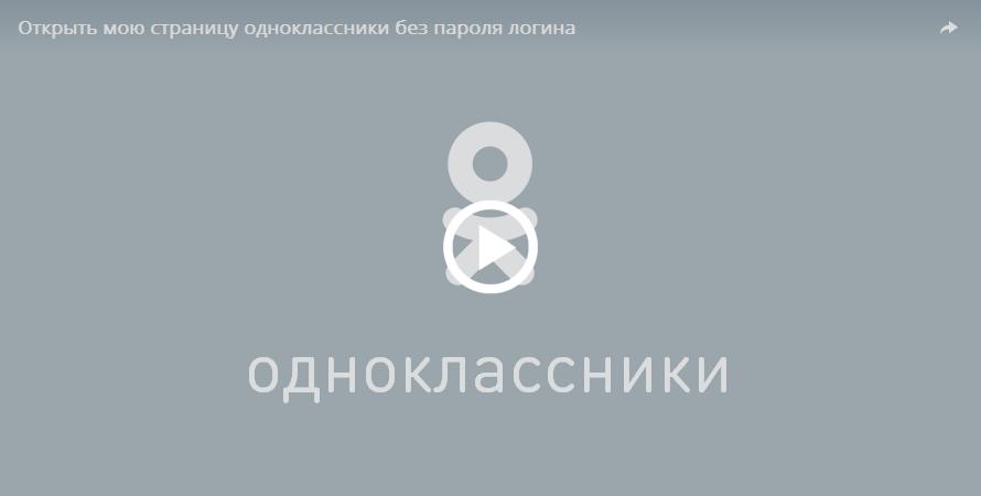 Одноклассники – моя страница входа на сайт