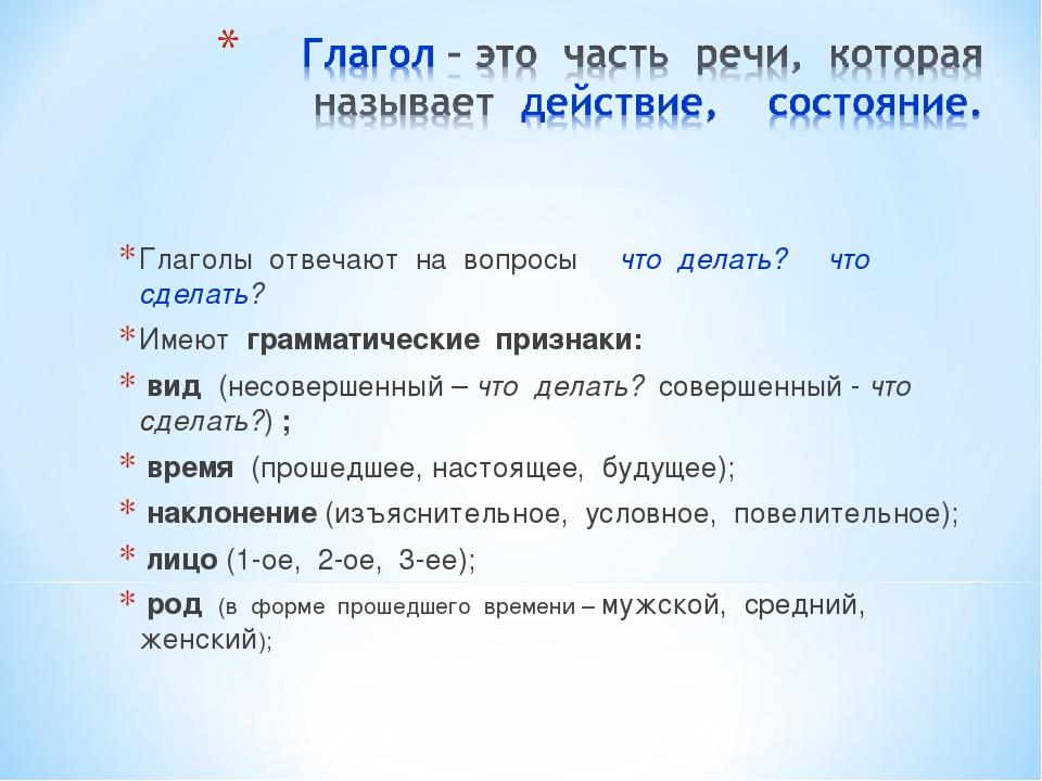 Урок 17. смысловой глагол в английском языке, его времена и формы