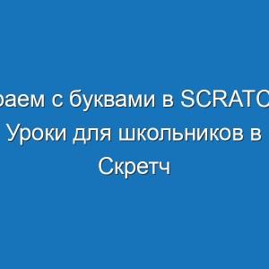 Учебное пособие «среда программирования scratch» | контент-платформа pandia.ru
