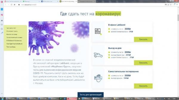Где пройти тест на коронавирус в тихвине платно и бесплатно: цена и сроки коронавирус covid–19 |