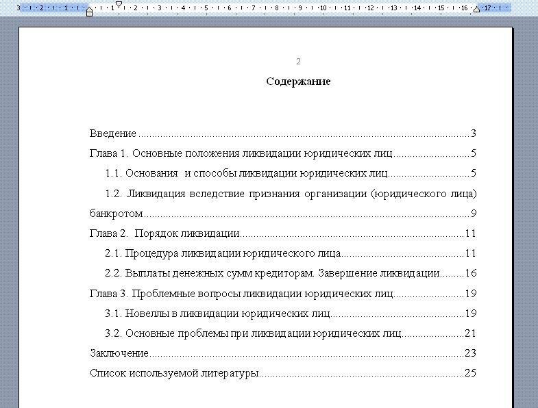 Как написать доклад по курсовой работе правильно и просто