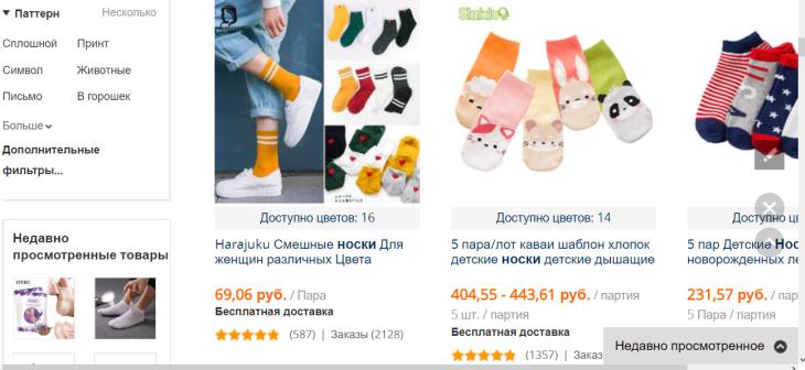 Что такое носки