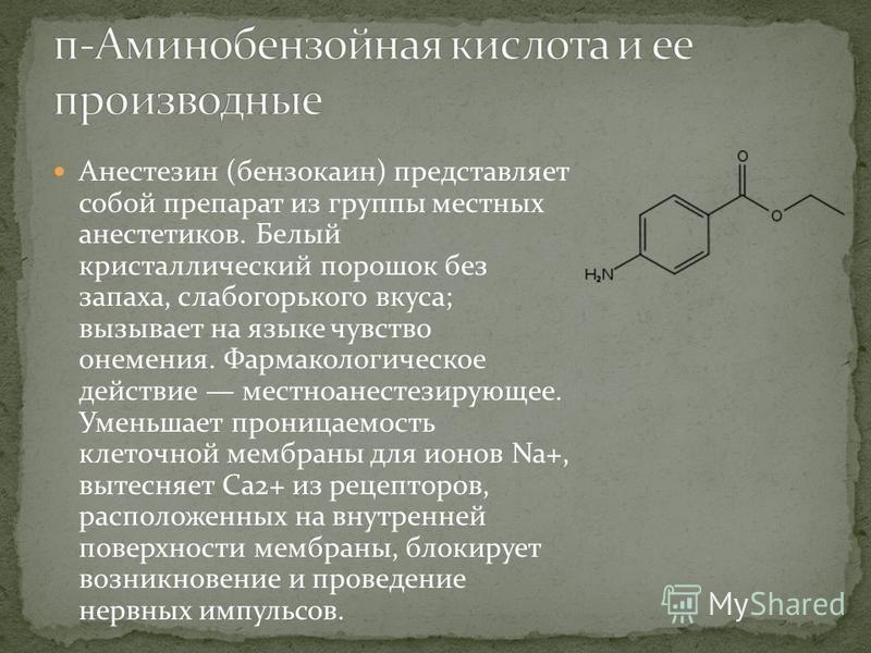 Инструкция по применению. способы применения бензокаина и дозировки. фармакологические свойства бензокаина.
