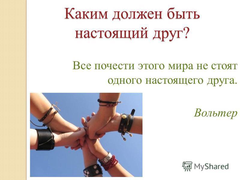 Что такое дружба: это чувство или эмоция?