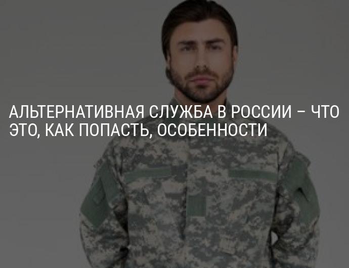 Альтернативная гражданская служба - военкоматы россии