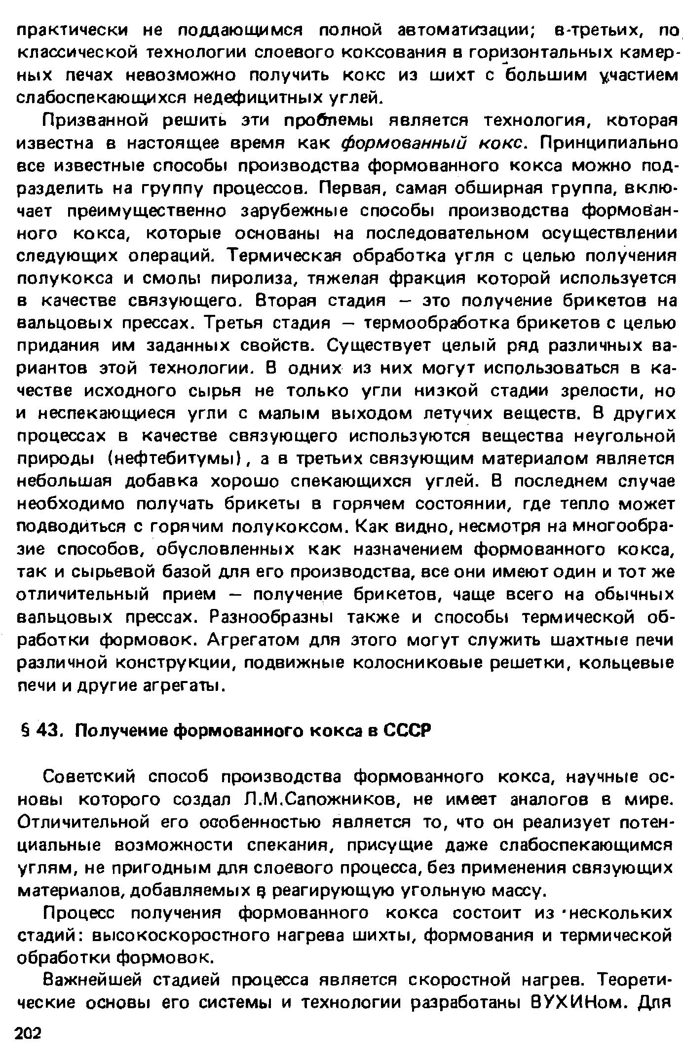 Кокс — википедия. что такое кокс