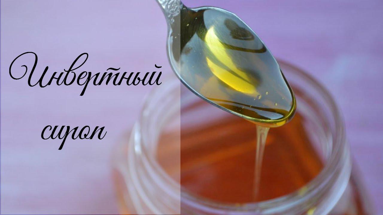 Что такое инвертный сахар? все что вам нужно знать