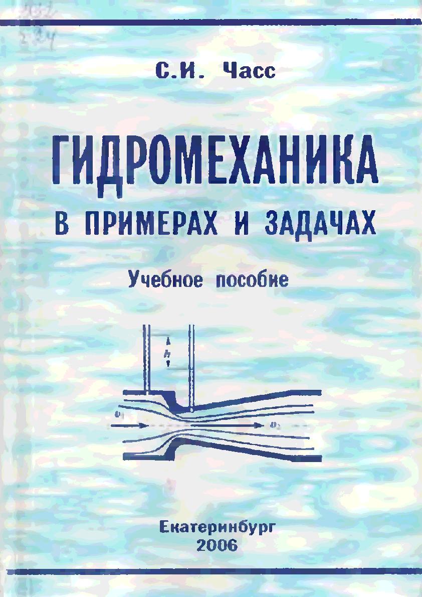 Гидромеханика — википедия с видео // wiki 2