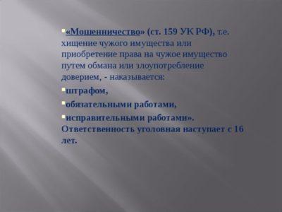 Мошенничество. статья 159 ук рф. комментарии