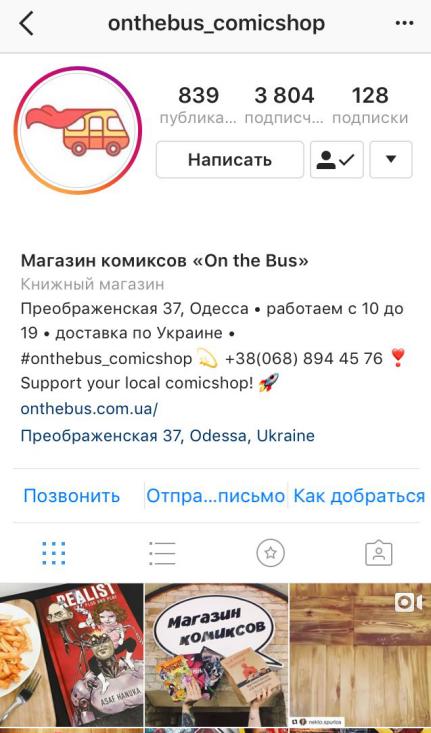 Шапка профиля в инстаграме: как оформить и примеры оформления