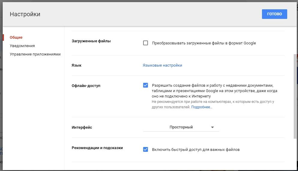 Как отключить офлайн режим на андроид