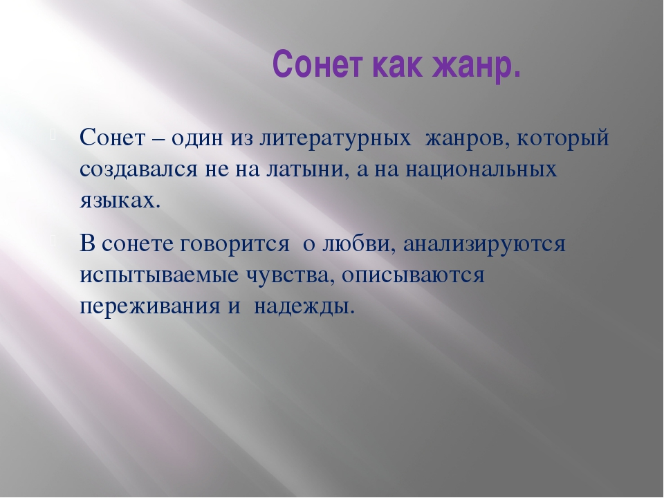 Сонет — википедия с видео // wiki 2