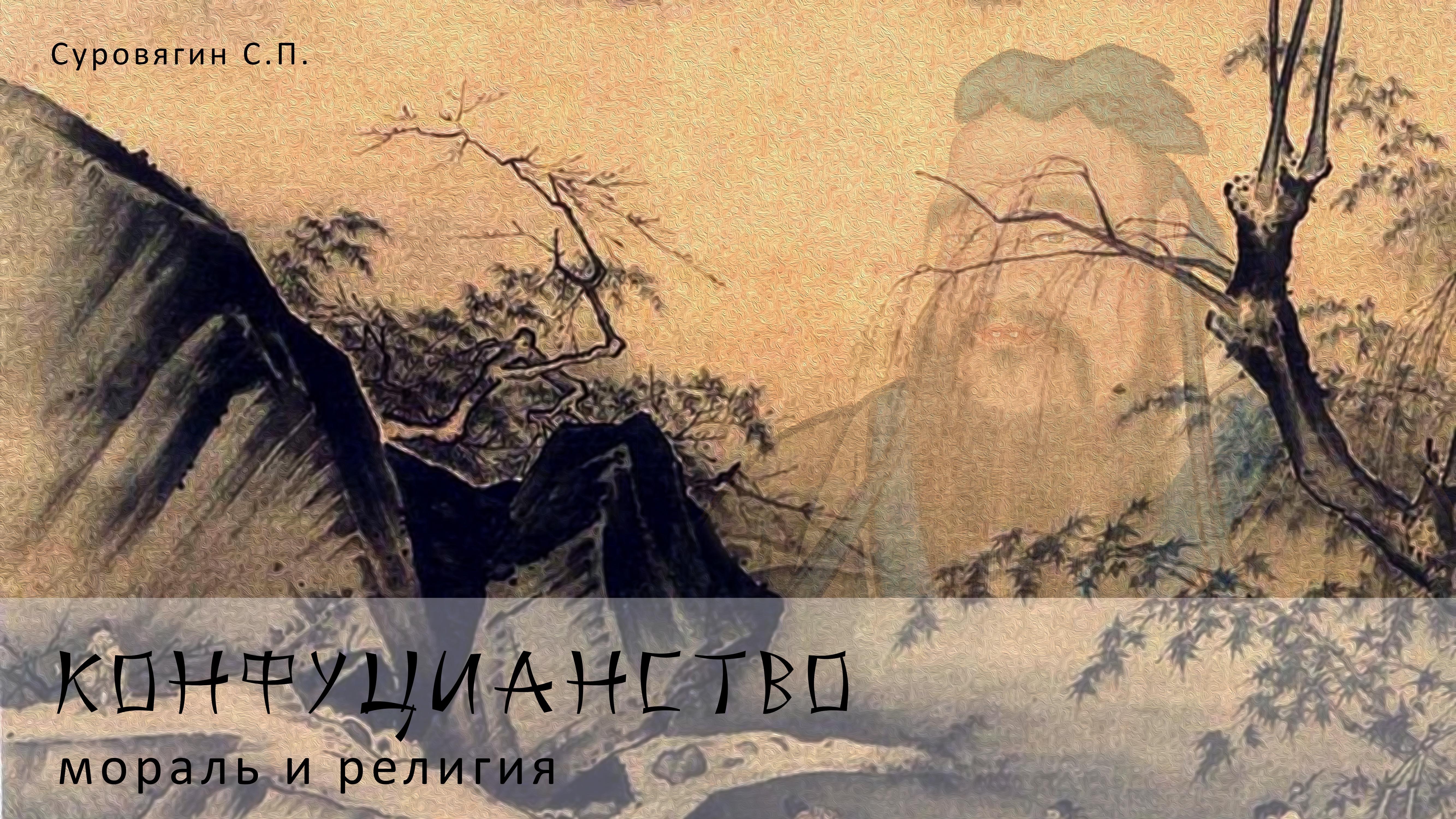 Что такое конфуцианство