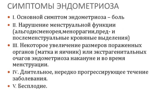 Эндометриоз: симптомы и лечение у женщин, причины и признаки развития заболевания, анализы, профилактика   vrachmatki   rvdku.ru