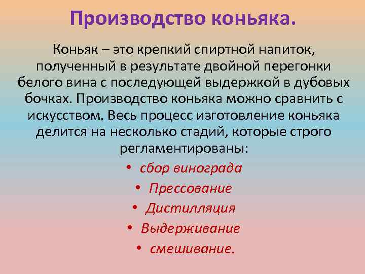 Коньяк: расшифровка vsop, vs, xo, кв, кс, значения звезд