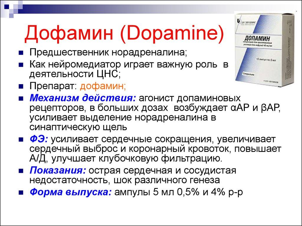 Дофамин: простыми словами о том, почему мы хотим сладкое / мучное / алкоголь / сигарету