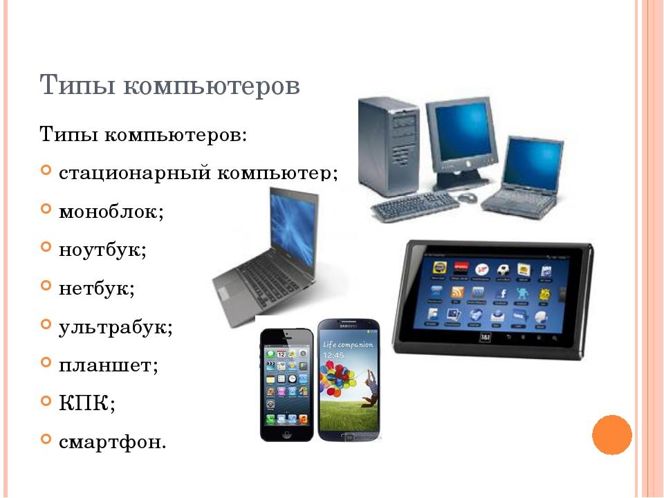 Компьютер — википедия. что такое компьютер