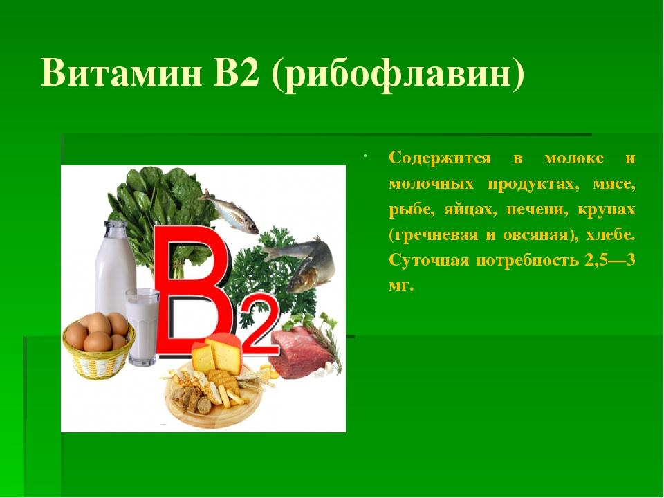 Рибофлавин: чем так важен витамин b2 и где он содержится?