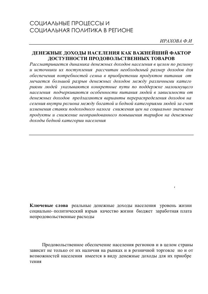 Среднедушевой денежный доход семьи в россии в 2020 году