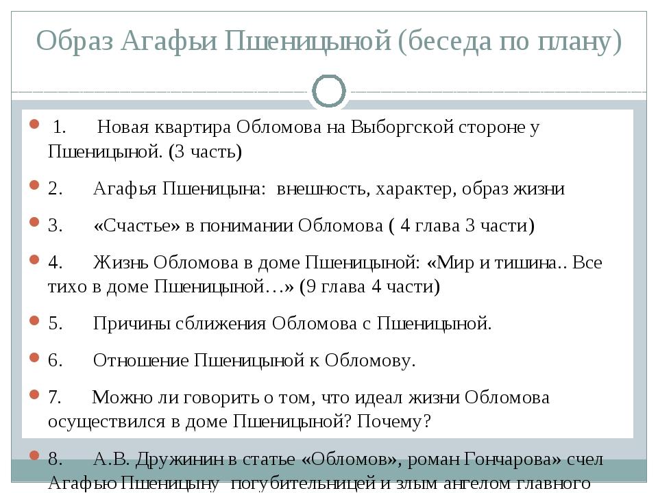 Анализ романа «обломов» (и.а. гончаров) | литрекон