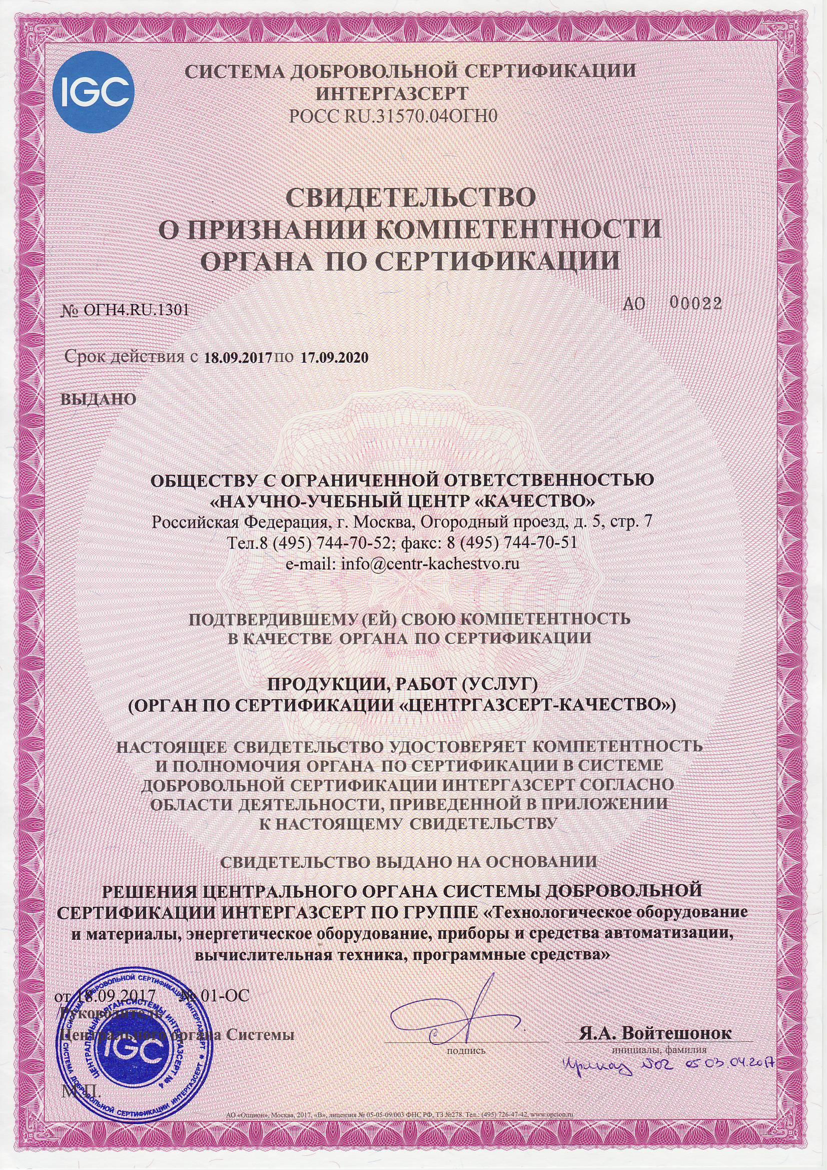 Что такое сертификат соответствия на продукцию?