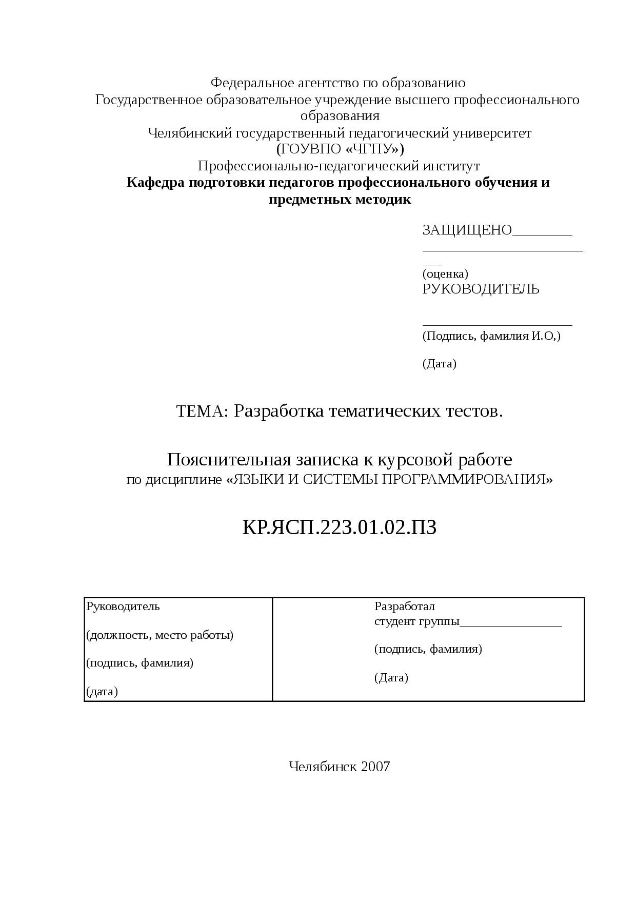Требования к оформлению пояснительной записки дипломного проекта (работы)
