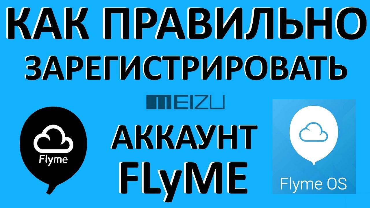 Аккаунт flyme: что это такое и зачем нужен на телефонах meizu
