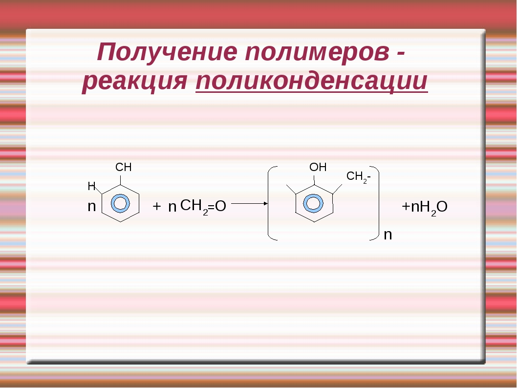 Полимеры. реакции полимеризации и поликонденсации.