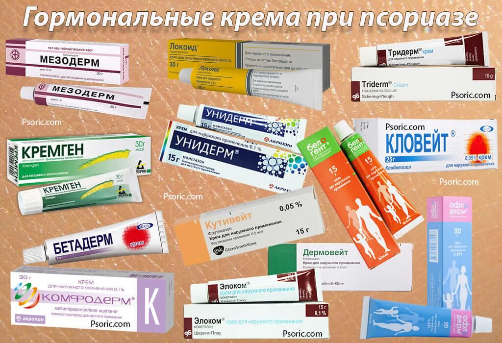 Эффективное лечение псориаза медикаментами: схема, отзывы
