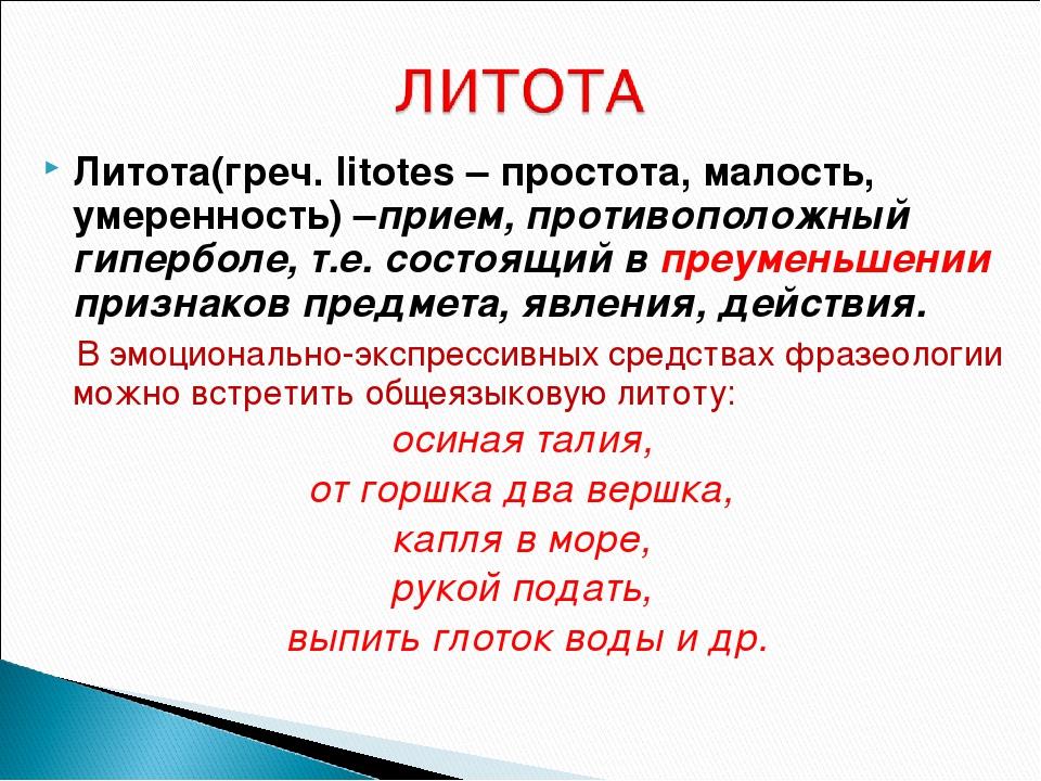 Литота — википедия. что такое литота