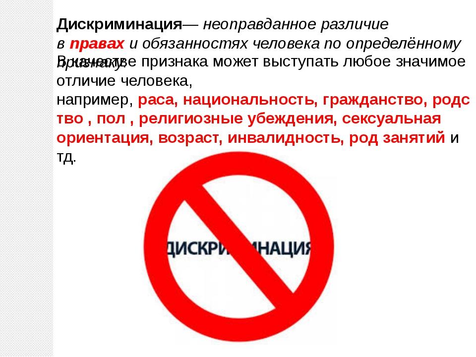 Дискриминация — википедия. что такое дискриминация