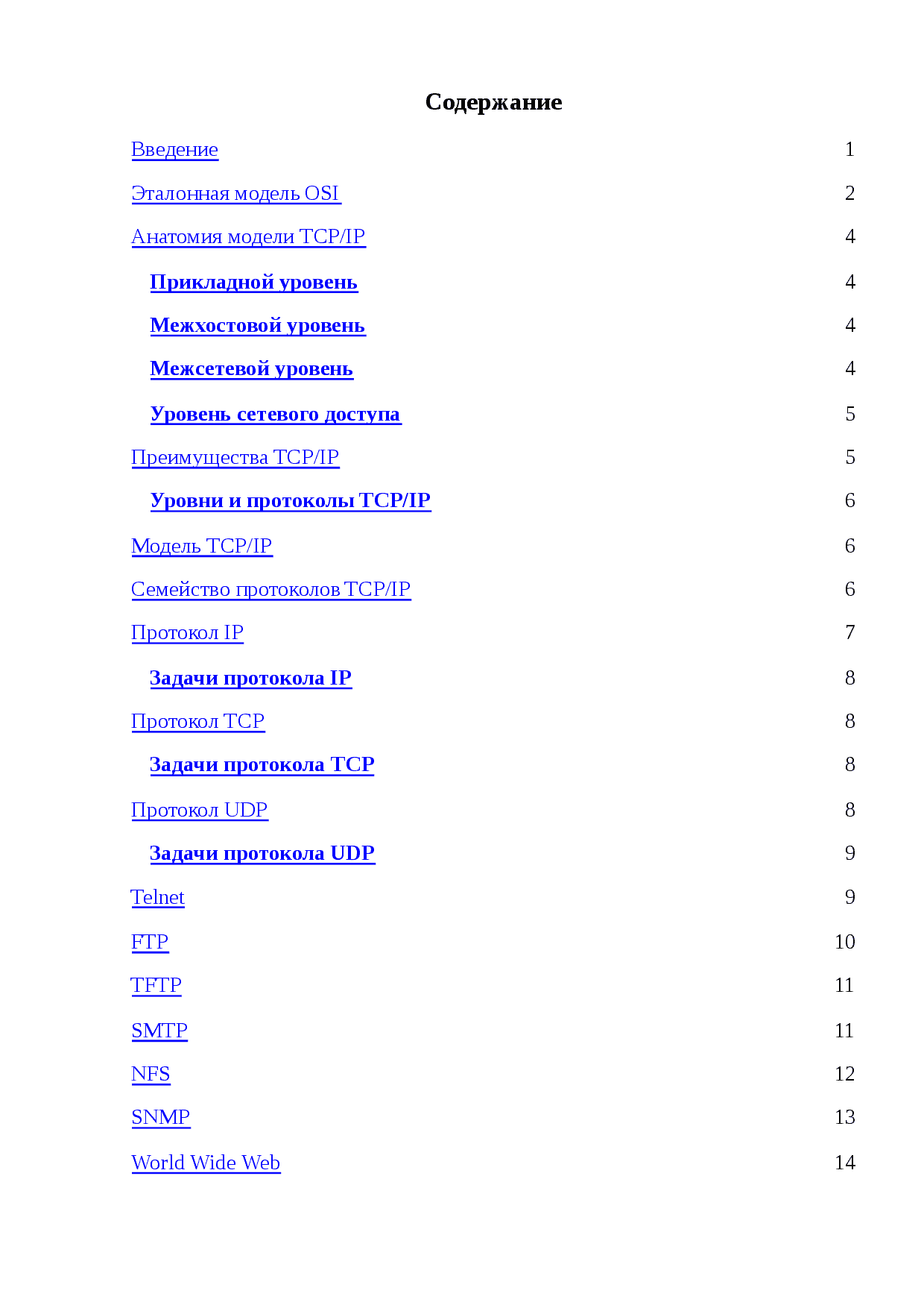 Протокол ip — протокол интернет. формат заголовка ip-пакета.