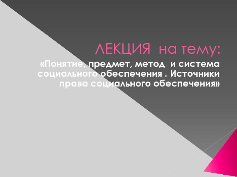 Кем работать со специальностью право и социальное обеспечение: 11 прибыльных профессий, описание, зарплаты | tvercult.ru