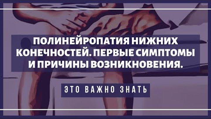 Полинейропатия: что это за болезнь и как ее лечить? - полонсил.ру - социальная сеть здоровья - медиаплатформа миртесен