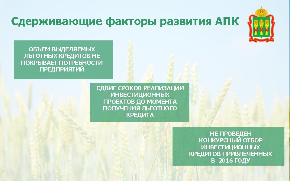 Новости агропромышленного комплекса рф — российская газета