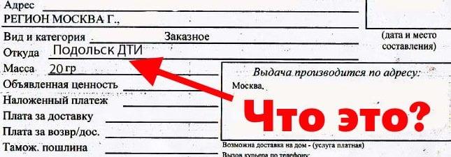 «судебное дти москва заказное письмо» — что за зверь и с чем его едят?