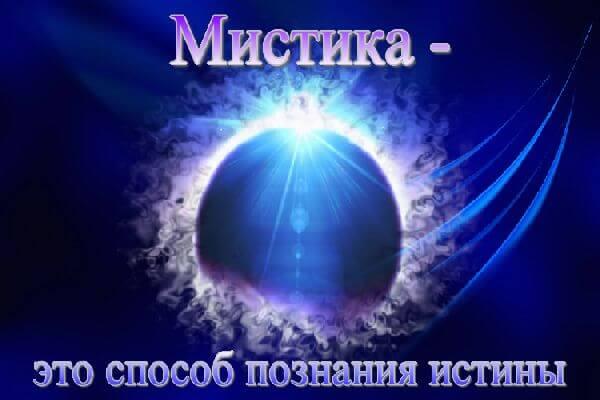Мистика в жизни людей - размышления о роли мистики и суевериях