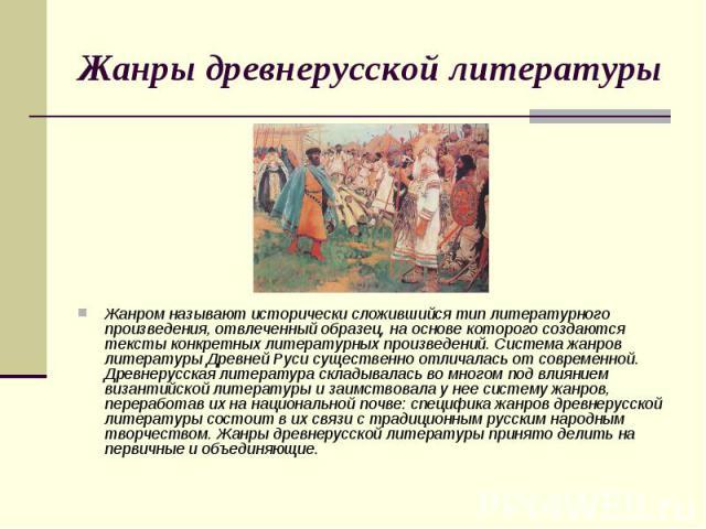 Древнерусские поучения: специфика жанра | статья в журнале «молодой ученый»