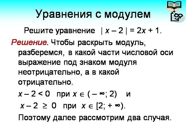 Урок 4: уравнения с модулем  - 100urokov.ru