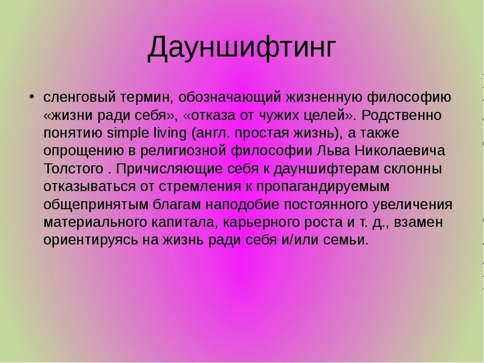 На что живут дауншифтеры? реальные истории россиян