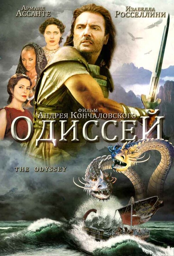 Кто такой одиссей в древнегреческой мифологии, его подвиги