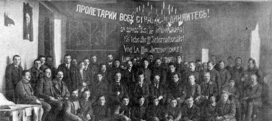 Коммунистический интернационал - communist international - qwe.wiki