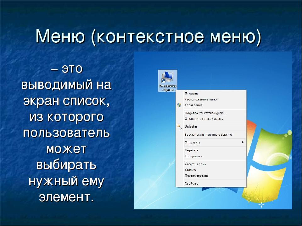 Дизайн контекстных меню