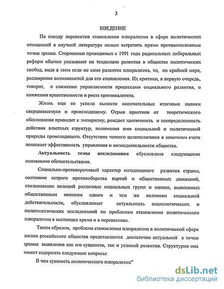 § 7. понятие и основные черты политического плюрализма