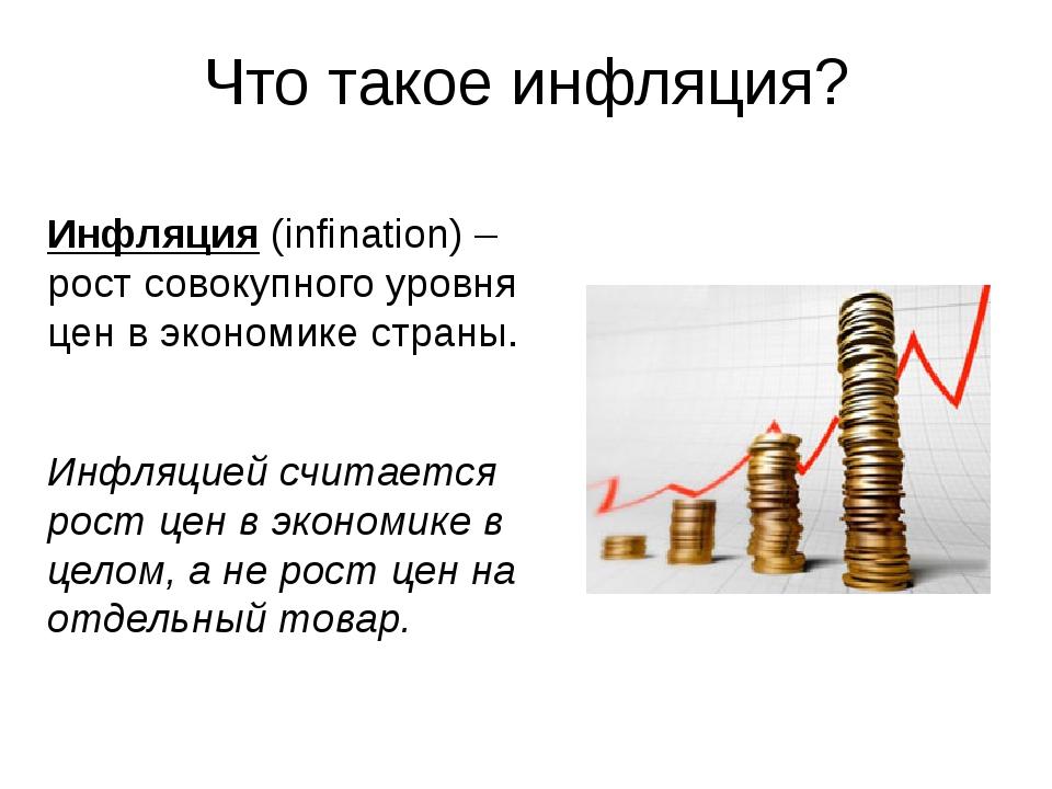 Что такое дефляция в экономике простыми словами, к чему она приводит