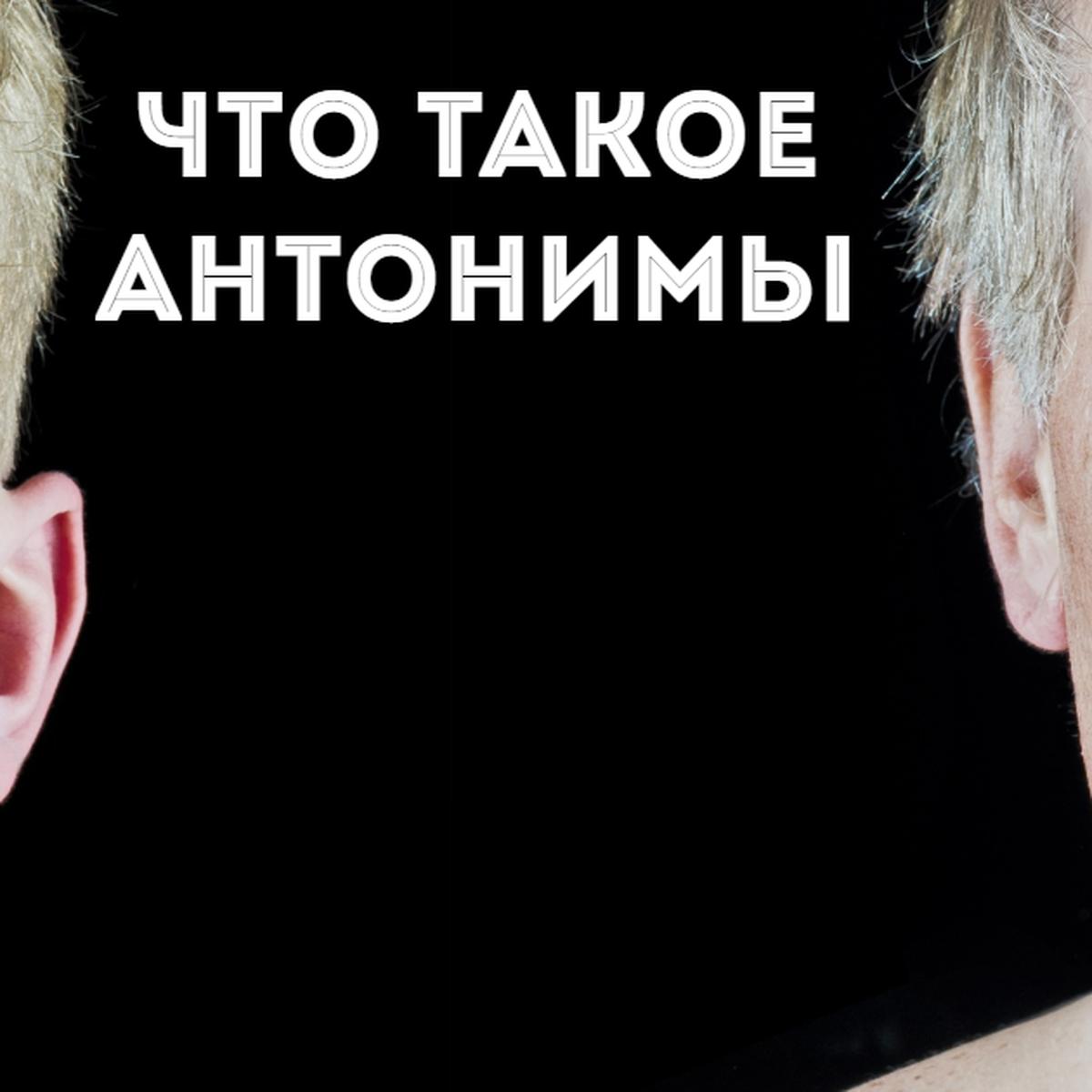 Антонимы - это... (100 примеров слов) - помощник для школьников спринт-олимпик.ру