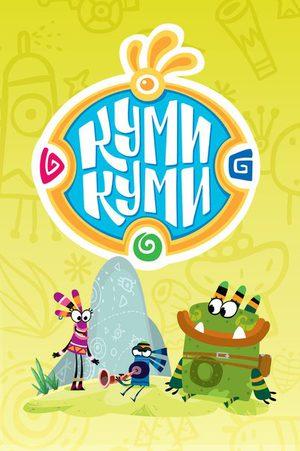 Куми-куми - qumi-qumi - qwe.wiki