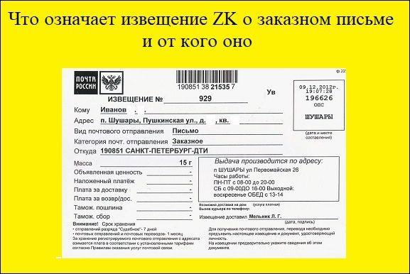 Заказные письма с пометкой московский асц — дти