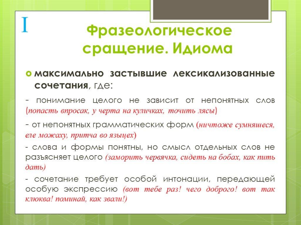 Идиома - что такое и где используется? идиомы русского языка
